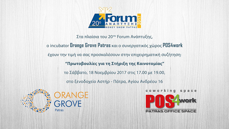 Innovation Support Initiatives, Orange Grove Patras,